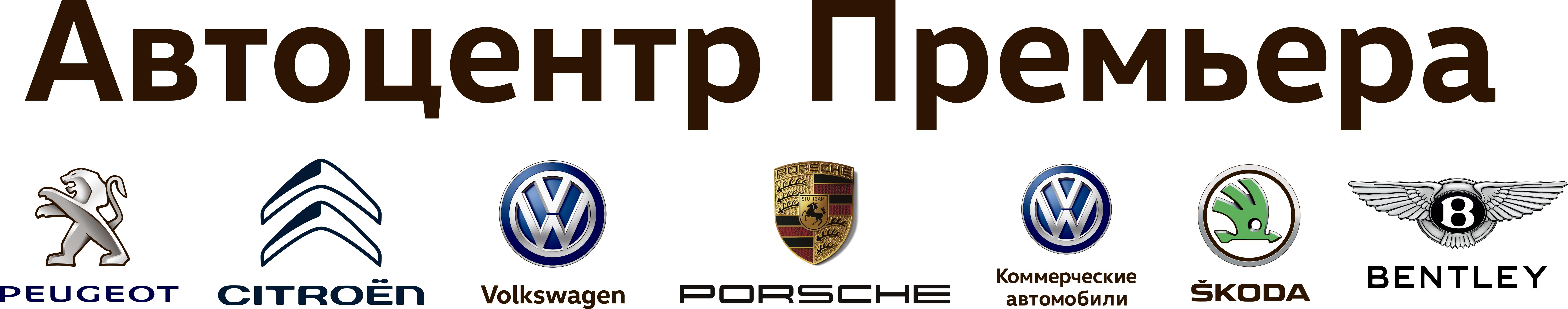 Автоцентр Премьера – новый спонсор команды