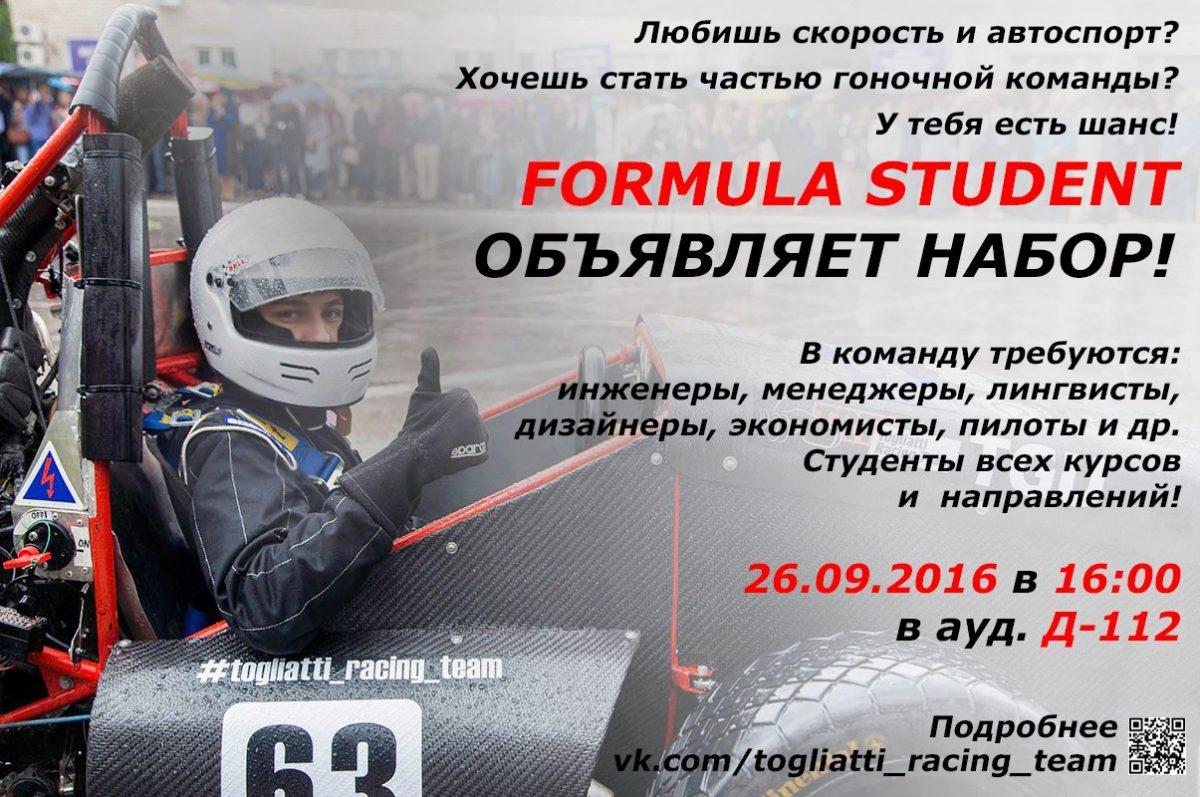 Мы будем рады видеть всех студентов и студенток ТГУ!)